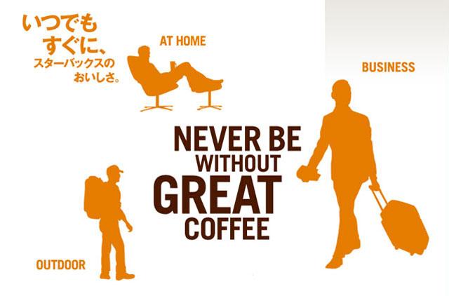 http://harupi.com/pics/201005/Starbucks-web.jpg