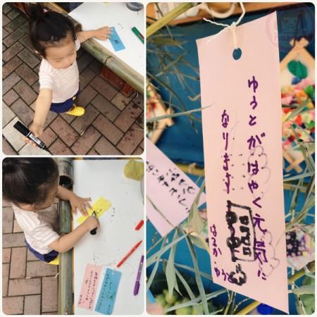 Tanabata wish 七夕の願い